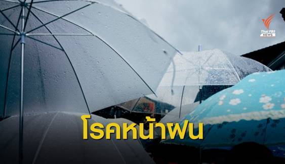 9 โรค 4 ภัย ต้องระวังช่วงหน้าฝน