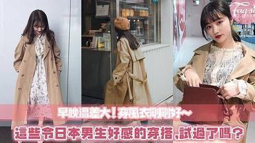 想穿風衣了嗎?現在正是時候!這些日本男生最愛的女生風衣穿搭,你還不試試看嗎?