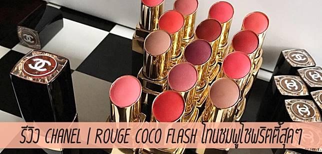 Flash Rouge รีวิว Ladyissue Coco Chanel โทนชมพูโซพริตตี้สุดๆ