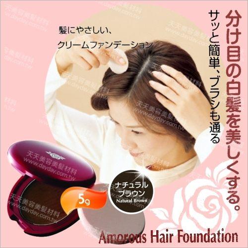日本Amorous黑彩髮表染髮粉餅(5g)-栗色 [56276]暫時性.快速出門.灰白髮