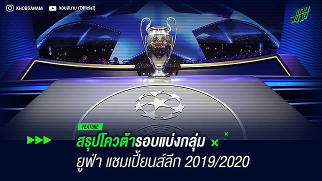 สรุปโควต้ารอบแบ่งกลุ่ม ยูฟ่า แชมเปี้ยนส์ลีก 2019/2020