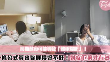 一條公式告訴妳睡得好不好~長期熬夜可能讓體重暴增!睡不好要對症下藥~