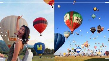 錯過台東「熱氣球嘉年華」?還有宜蘭礁溪、台中石岡兩場,飛上藍天俯覽大地不是夢