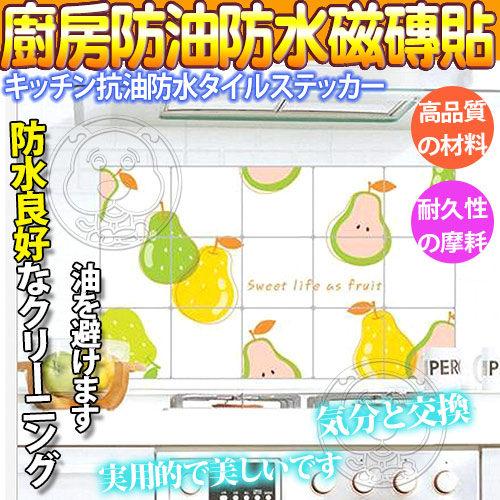 【 培菓平價寵物網】 油污走開》廚房防水防油磁磚壁貼紙880130水果梨子45*75cm/張