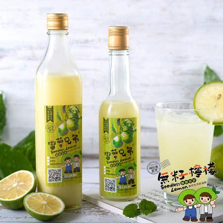 雷夢兄弟 100%純榨檸檬汁6瓶(300ml/瓶)
