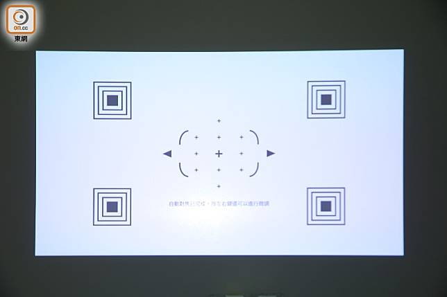 移動投影位置後就會彈出自動對焦畫面,對焦速度都算快。(胡振文攝)