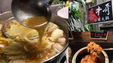 【食間到】行天宮隱身巷弄美食!《赤牛哥汕頭火鍋》用料實在秘傳沙茶在熱都要吃一鍋