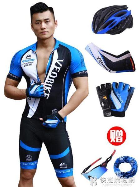唯派夏季騎行服男短袖套裝山地自行車騎行服短褲裝備單車服裝定制