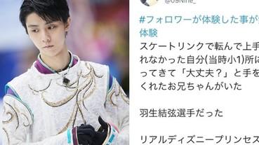 日本推特流行「說件大家都沒體驗過的事」 溜冰被羽生結弦扶起「瞬間以為我是迪士尼公主」!