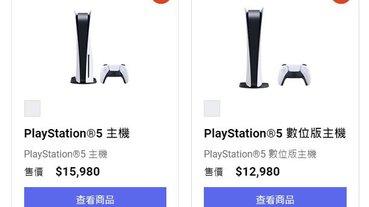 PS5台灣多個通路陸續公開抽選等購買方式 Sony Store預計19日網路首賣