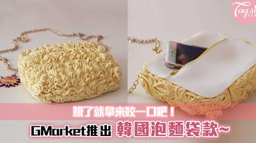 韓國女生都想要吧!GMarket推出超搶眼「泡麵」包~餓了就咬一口!