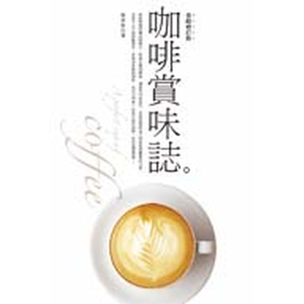 ◆專業咖啡達人與BBS版網友一致熱情推薦◆近年來最暢銷的咖啡書◆誠品書店2004年度排行榜生活類書籍第六名!◆金石堂2004年度TOP生活風格類!從「好東西要和好朋友分享」的即溶咖啡,到「整個城市都是
