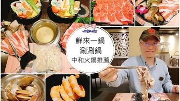 【新北中和美食。火鍋】鮮來一鍋|新鮮優質肉品與活跳跳蝦|雙人海陸套餐太超值|新鮮看得見,鮮美更吃得出的火鍋好選擇~*