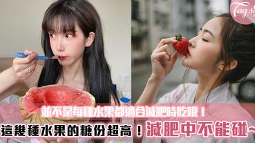 並不是每種水果都適合減肥時吃哦!這幾種水果的糖份超高!減肥中不能碰~