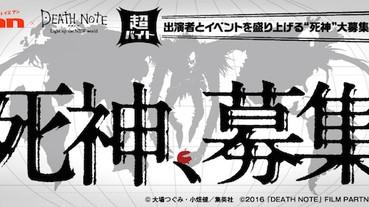 【死神來了】 日本求職網站「an」正在招募「死神」