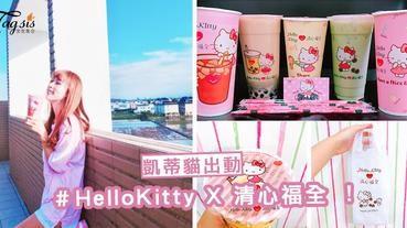 IG爆紅!杯子、吸管、袋子全都是凱蒂貓~「HelloKitty X 清心福全」,又被洗版啦!