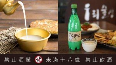 酒鬼們的保養聖品!韓國妹子人手一瓶的「馬格利酒」不只養顏美容還能減肥