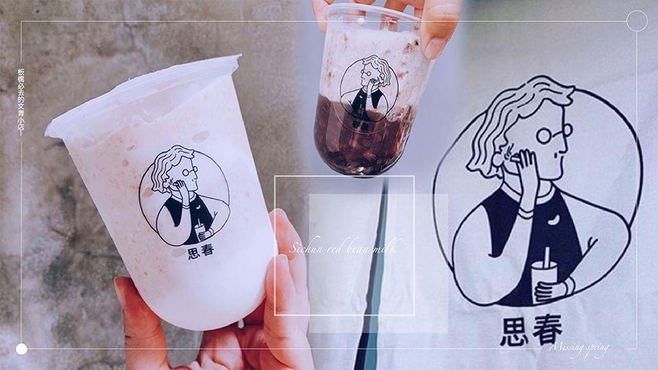 板橋區平價文青小店!新開的「思春紅豆牛奶」絕對是必訪手搖杯~