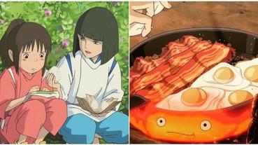 日本票選「最喜歡的宮崎駿動畫料理」Top 10 冠軍是這一部電影的經典食物!