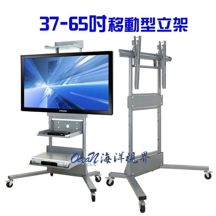 SR-V65 37-65吋 可移動式液晶電視落地架 適用電視:37″~65″ LCD LED(以實際安裝孔距為準) VESA規格 :寬度71cm及高度45cm以內即可適用 底座寬度尺寸:103cm 底