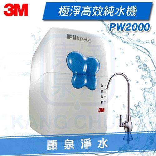 【全台免費安裝】3M PW2000 極淨高效RO逆滲透純水機 / 淨水器