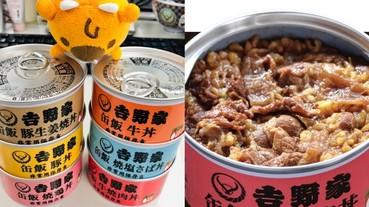 丼飯放了 3 年居然還可以吃?!日本吉野家推出 6 款「丼飯罐頭」 網友:看起來好像狗食