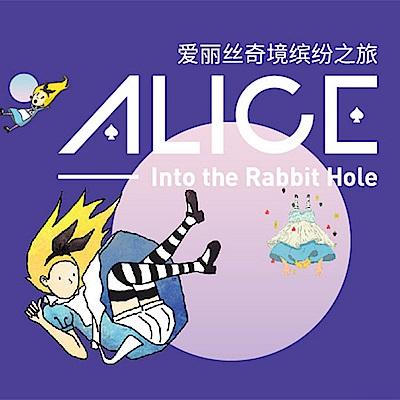 (台北松山文創園區)跳進兔子洞 愛麗絲夢遊奇境體驗展門票1張