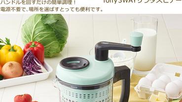 日本時尚蔬菜脫水器7選 做沙拉也要很潮!