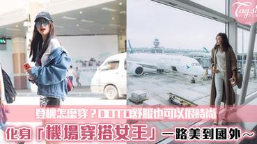 好久沒出國~回味一下登機前一定要在機場拍上幾張時尚又輕便的「機場LOOK」實用技巧趕快學起來!