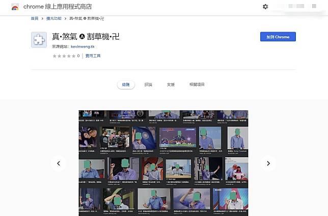 ▲有開發者新推出可以遮蔽韓國瑜人臉的 Chrome 擴充功能,引發網友討論。(圖/翻攝自 Chrome 線上應用程式商店頁面)