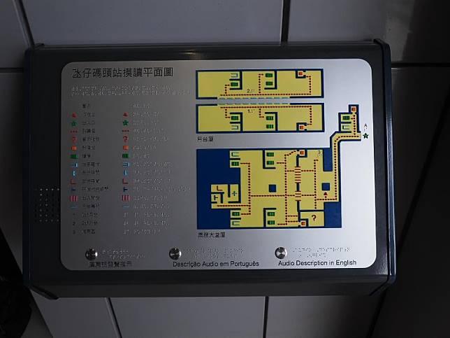 氹仔碼頭站內設有盲人導向平面圖,並設發聲裝置,相當貼心。(互聯網)