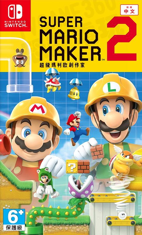 【二手遊戲】任天堂 SWITCH NS 超級瑪利歐創作家2 SUPER MARIO MAKER 2 中文版 台中恐龍電玩。人氣店家恐龍電玩 恐龍維修中心的Nintendo Switch、NS 遊戲有最