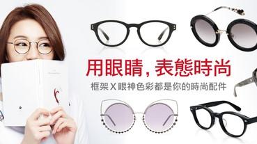 用眼睛,表態時尚!框架X眼神色彩都是你的時尚配件