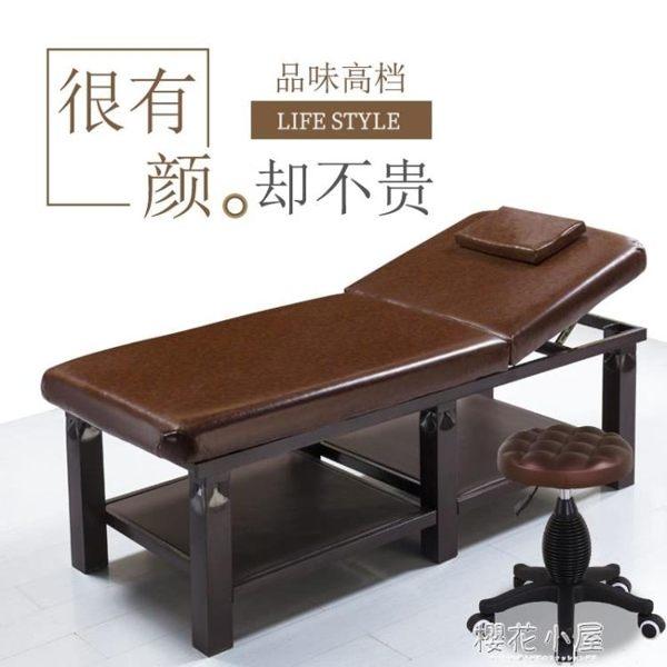 美容床美容院專用按摩全套家用推拿紋繡火療帶洞韓式折疊QM『櫻花小屋』