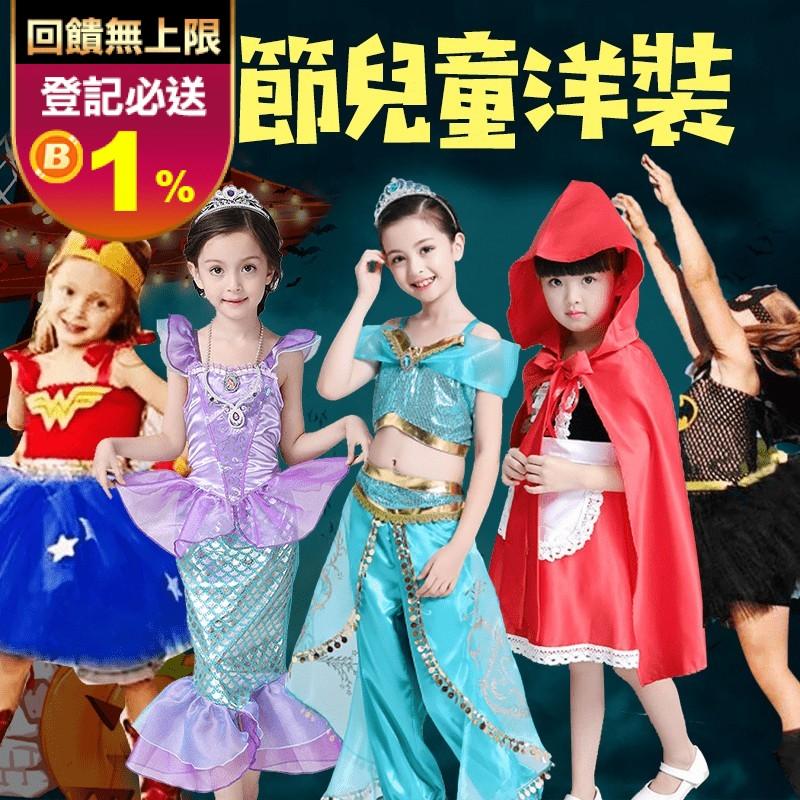 萬聖節兒童英雄造型洋裝