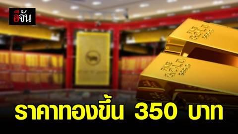 ราคาทองพุ่งปรับขึ้น 350 รูปพรรณขายบาทละ 20,750