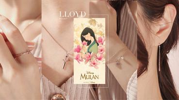 韓國LLOYD推出「花木蘭系列」飾品,古典木蘭花、俐落木蘭劍造型,戴上秒化身花木蘭
