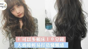 可以多賴床10分鐘~日本超夯「大媽捲 」,輕易打造慵懶感!讓你快速出門~