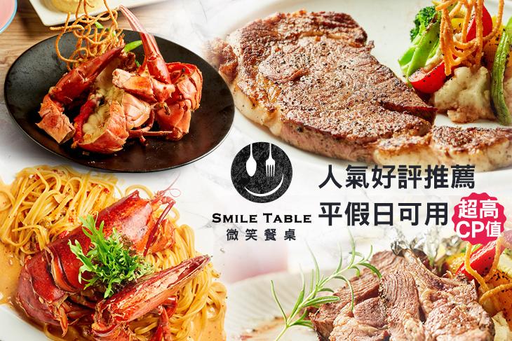 【台北】SMILE TABLE 微笑餐桌 #GOMAJI吃喝玩樂券#電子票券#美食餐飲