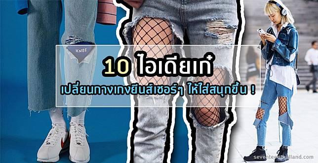 10 ไอเดียเก๋ เปลี่ยนกางเกงยีนส์เซอร์ๆ ให้ใส่สนุกขึ้น !