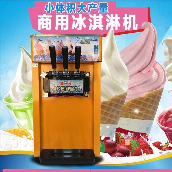 冰激淩機 冰淇淋機器商用軟冰淇凌機冰激凌機全自動甜筒機雪聖代機台式T