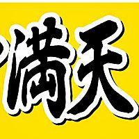 【天ぷら食堂 満天 多治見店】