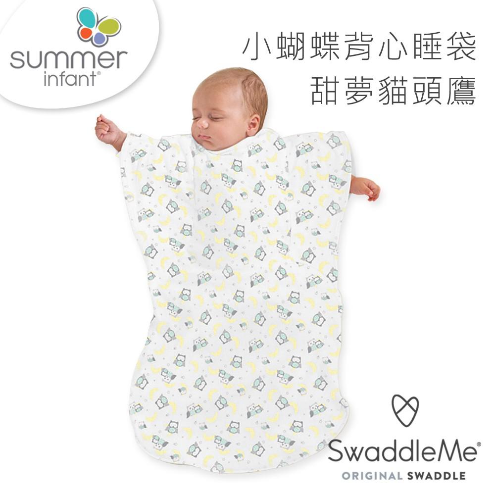 Summer Infant 小蝴蝶背心睡袋-甜夢貓頭鷹