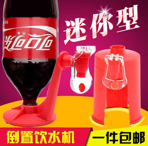 創意雪碧可樂倒置飲水器飲料器抽水器飲料瓶開關飲用器倒置飲水機