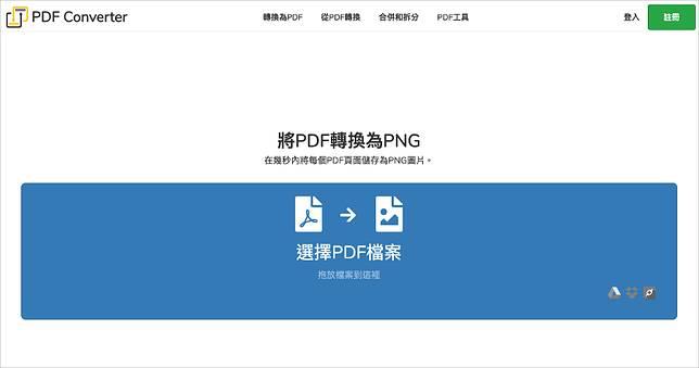 PDF 轉 PNG 線上工具,PDF Converter 免安裝 APP 高品質轉檔!