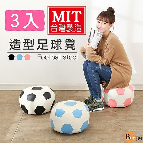 BuyJM 三入/足球造型可愛沙發椅/沙發凳/三色可選/32x32粉藍三入