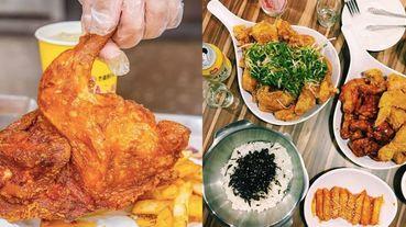 【餐桌上的高潮】體重機閃一邊!10家「JUICY美味炸雞」,鮮嫩多汁!咬一口幸福爆表,好吃到忘了熱量!