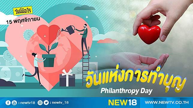 วันนี้มีอะไร: 15 พฤศจิกายน  วันแห่งการทำบุญ (Philanthropy Day)