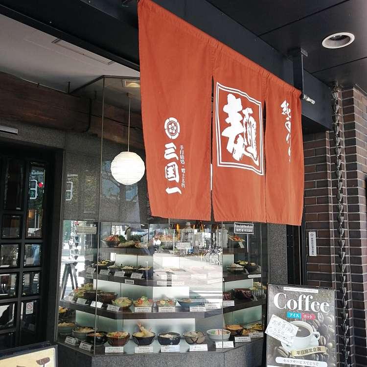 実際訪問したユーザーが直接撮影して投稿した西新宿うどん三国一 西口店の写真