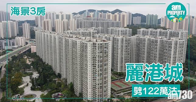 海景3房套報價!麗港城劈122萬沽